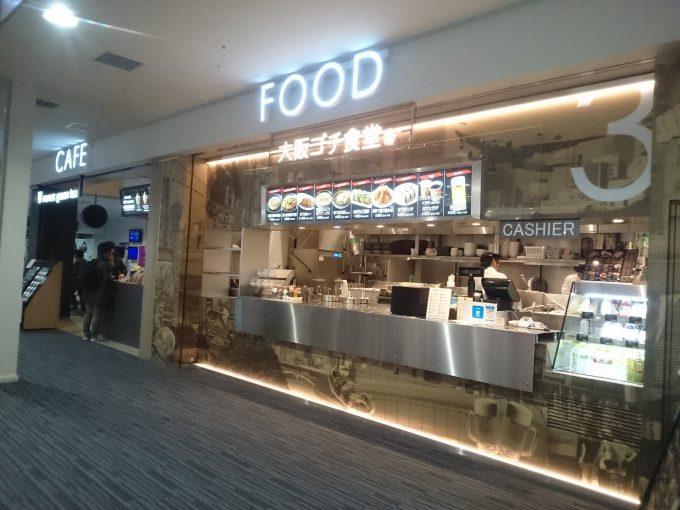 関西国際空港・第二ターミナルの大阪ゴチ食堂