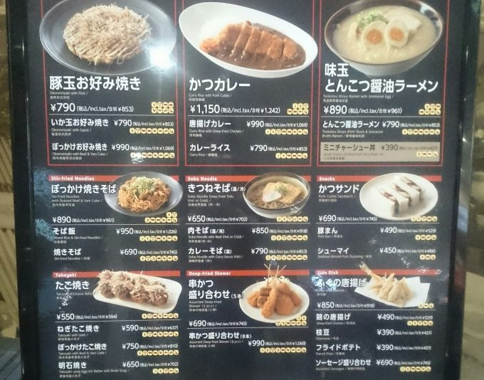 関空第二ターミナルの大阪ゴチ食堂のメニュー