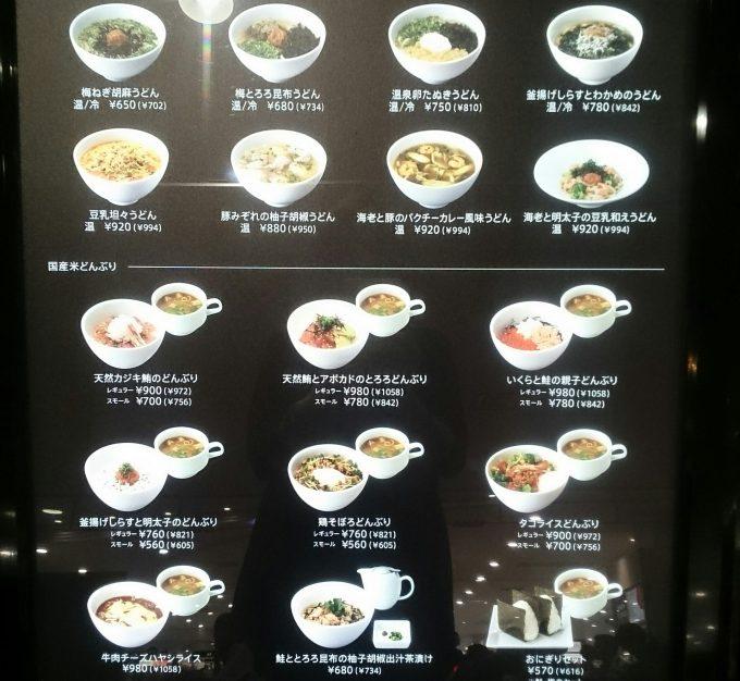 関西国際空港・第二ターミナルのカフェの食事メニュー