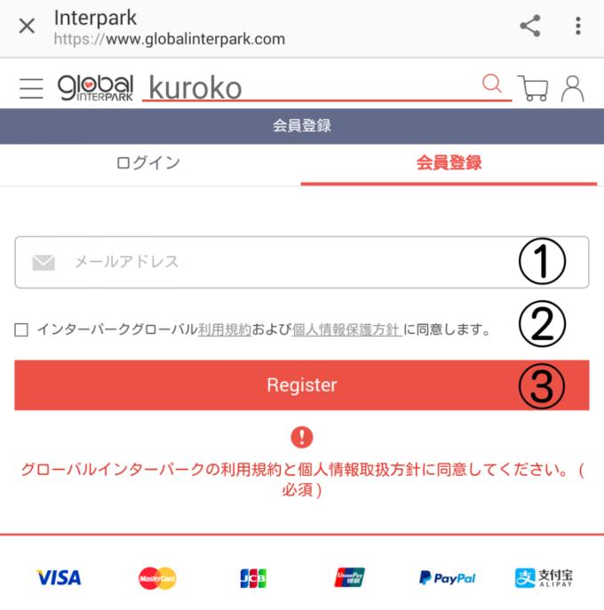 インターパークの会員登録画面