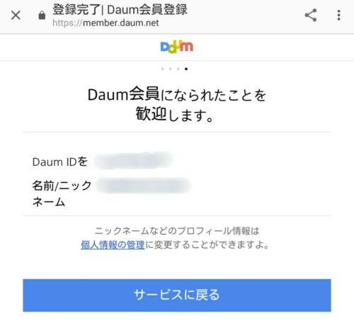 Daumダウム会員登録完了画面