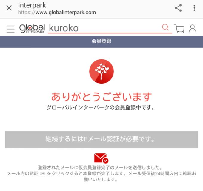 インターパークの会員登録完了画面