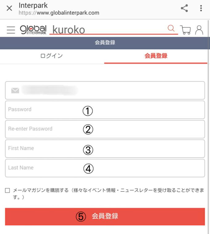インターパークの会員情報入力画面