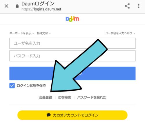 Daumログイン画面