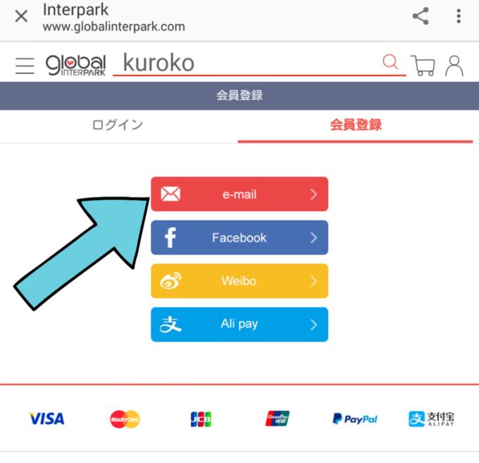 インターパークのログイン画面