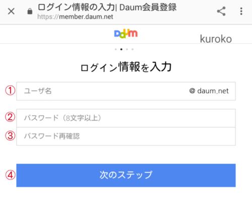 Daum会員登録入力画面
