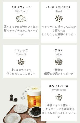 Gongchaトッピングの種類の詳細