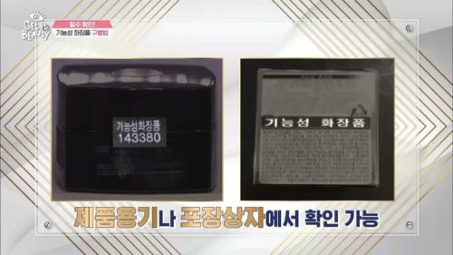 韓国コスメ機能性化粧品のマーク