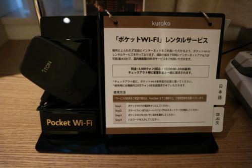 ナインツリーホテルのポケットWi-Fiレンタル画像
