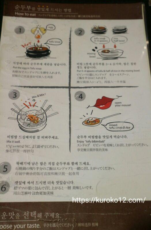 チョンウォンスンドゥブの食べ方の画像