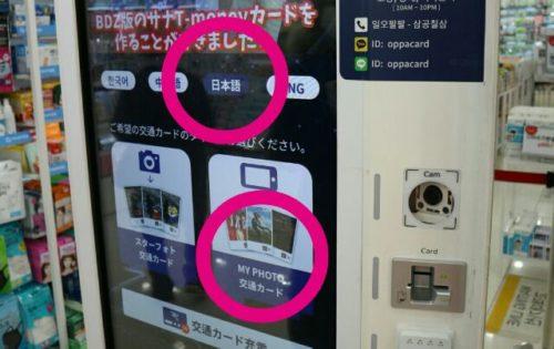 ダイソーオリジナルTmoneyカード機の開始画面の画像