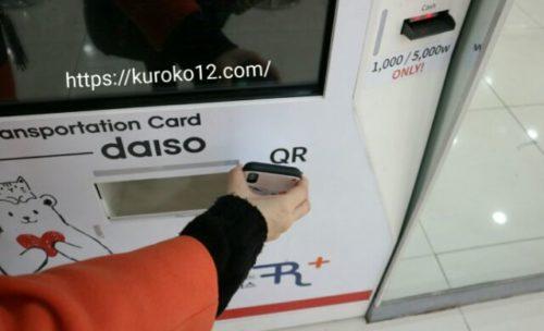 ダイソーオリジナルTmoneyカード機のQR確認の画像