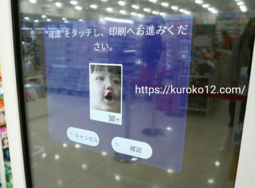 ダイソーオリジナルTmoneyカード機の確認画面の画像