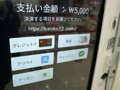 ダイソーオリジナルTmoneyカード機の支払い画面の画像