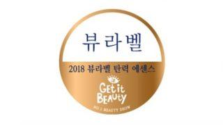 get it beautyビュラバ認定商品のマークの画像
