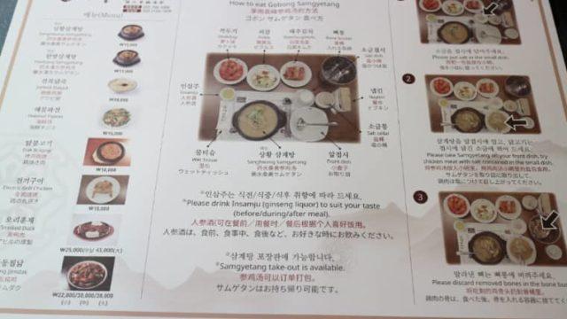 高峰参鶏湯のメニューの画像