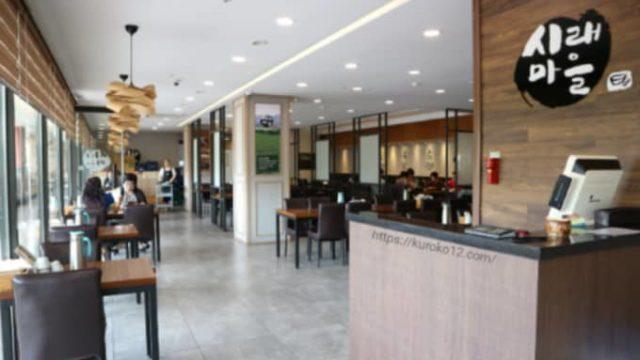 高速ターミナル駅シレマウルの画像