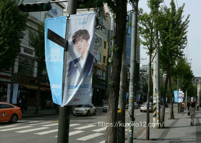 弘大で見つけたproduceX101のフラッグ広告の画像