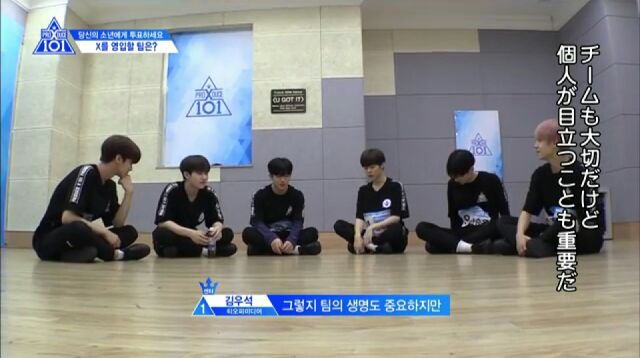 PRODUCE X 101ユガリチームの画像