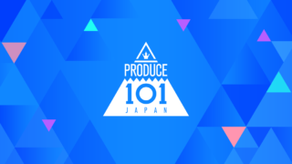 PRODUCE101JAPAN公式ロゴ画像