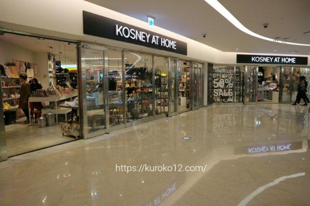 COEXモールに入ってる雑貨店KOSNEYの画像