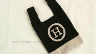 南平和市場(NPH)購入品Hマークが入ったバッグ