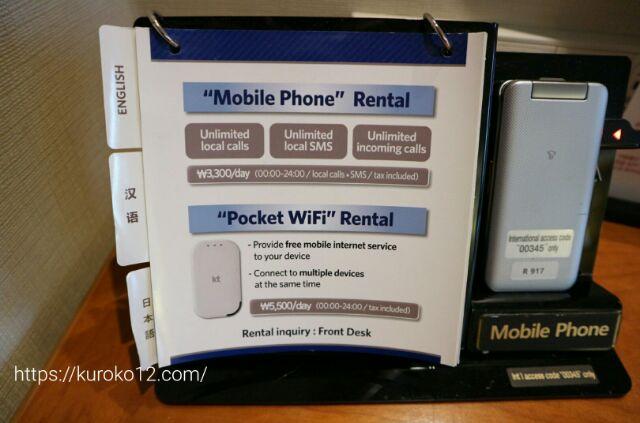 セジョンホテルのWi-Fiルーターのレンタルサービスの画像