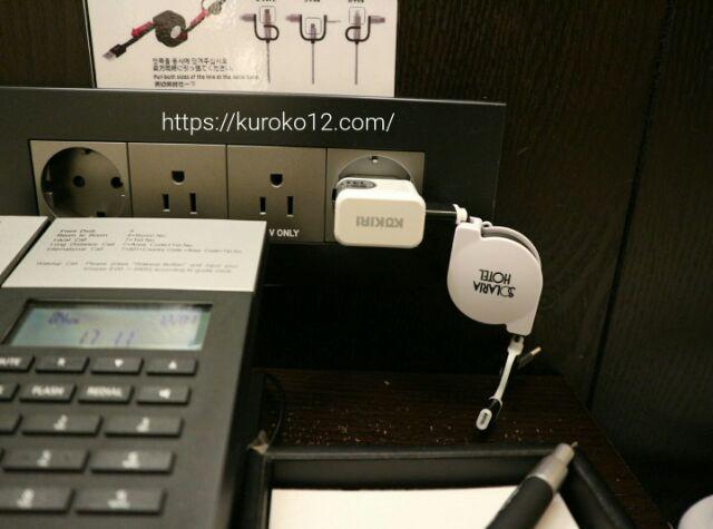 ソラリア西鉄ホテルソウルの充電コード